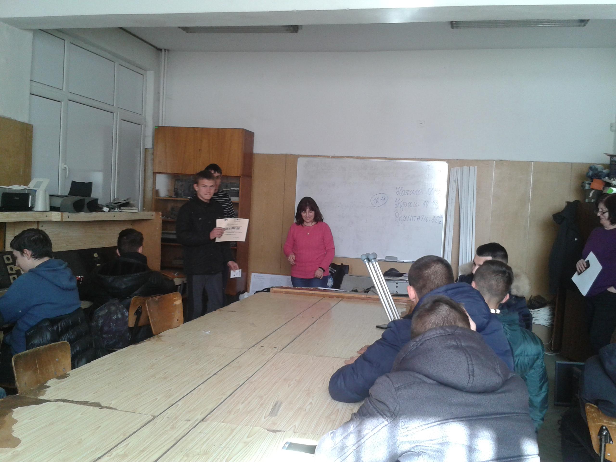 Обучение на ученици на тема